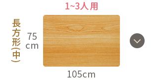 長方形(中)