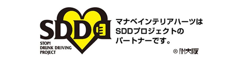 マナベインテリアハーツはSDDプロジェクトのパートナーです。