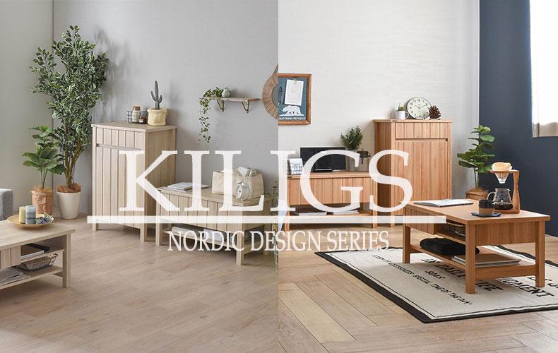 ノルディックシリーズ家具