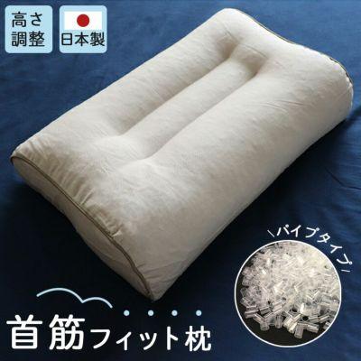 28x45 首筋フィット枕 パイプ