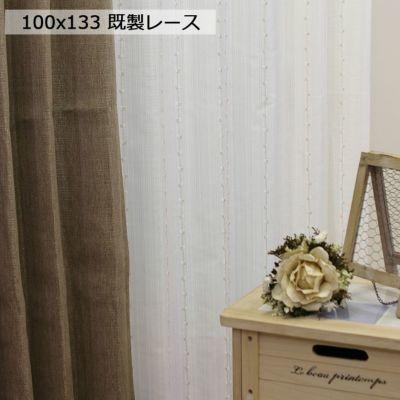 100x133cm 2枚入り 既製レースカーテン トトカ